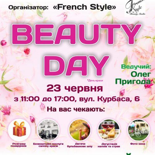 Beauty day в Opera Passage