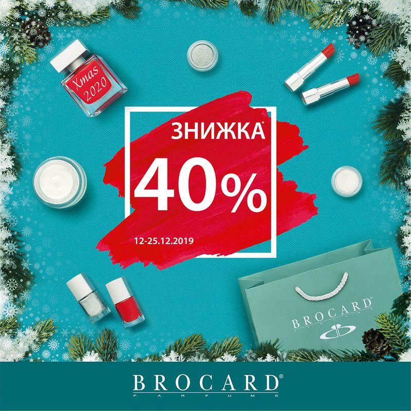 Brocard - Новорічна знижка 40%