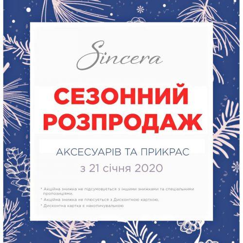 Сезонний розпродаж у Sincera у розпалі!
