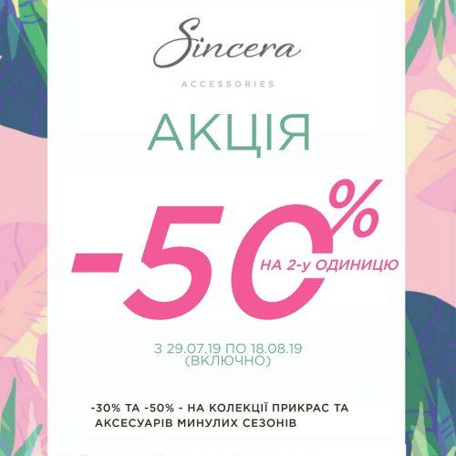 Акційна пропозиція від Sincera!