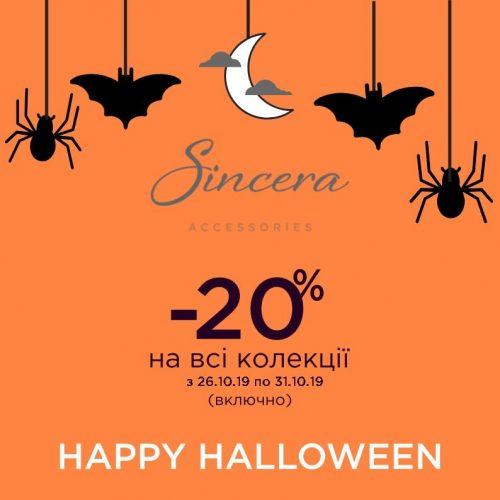 Страшенно приємна новина від Sincera! Happy Halloween!
